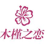 木槿之恋 欧式家具