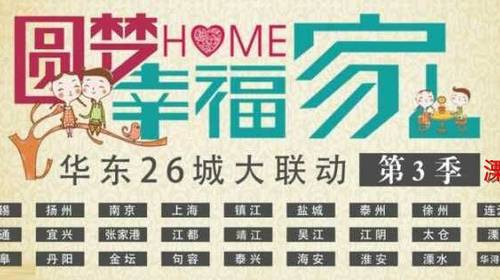 【圆梦幸福家】26城大联动!  优惠享不停~