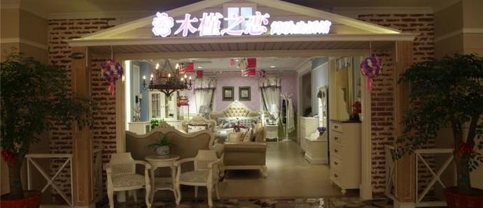 木槿之恋——简欧家具