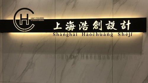 上海同济浩创设计